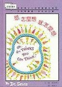 9789573214274: Oh, the Thinks You Can Think! (I Can Read It All by Myself Beginner Books) (English and Mandarin Chinese Edition)