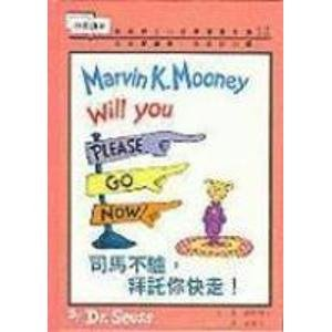 9789573214571: Marvin K Mooney Will You P (Bright & Early Books)