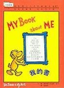 9789573214625: My Book about Me (Mandarin Chinese Edition)