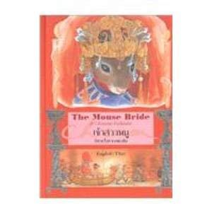 Mouse Bride: English Thai: Chang, Monica