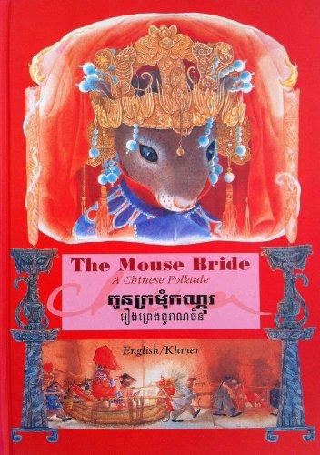 9789573221555: Mouse Bride: English Khmer