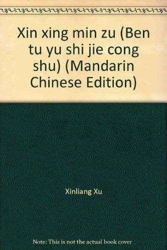 Xin xing min zu (Ben tu yu: Xu, Xinliang