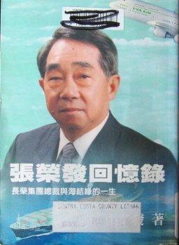 Zhang Rongfa hui yi lu: Chang rong: Zhang, Rongfa