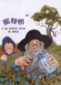 Bee tree (hardcover) (Traditional Chinese Edition): Patricia Polacco
