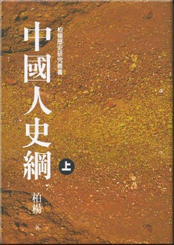 Zhong guo ren shi gang 1: Bo Yang