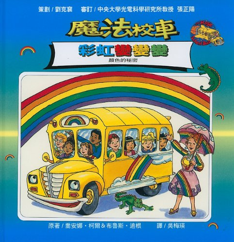 9789573248552: The Magic School Bus Makes a Rainbow: A Book about Color (Chinese Edition)