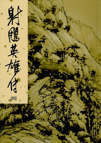 The Eagle-Shooting Heroes, Vol. 8 (Chinese Edition): Jin, Yong