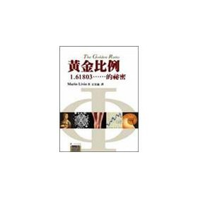 9789573252702: Golden Ratio(Chinese Edition)