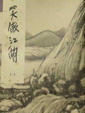 The Proud Smiling Wanderer, Xiao Ao Jiang: Jin Yong