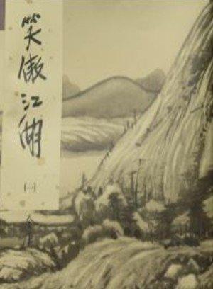 The Proud Smiling Wanderer (Xiao Ao Jiang: Jin Yong