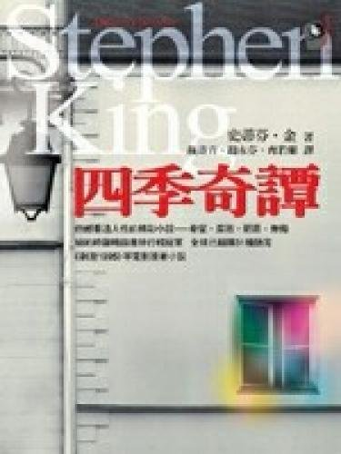 9789573259305: The Four Seasons Qi Tan (Paperback) (Paperback) (Traditional Chinese Edition)