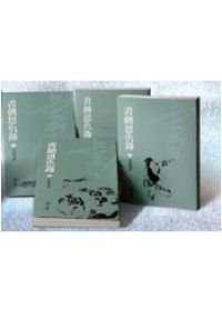 9789573259695: Traditional Chinese of