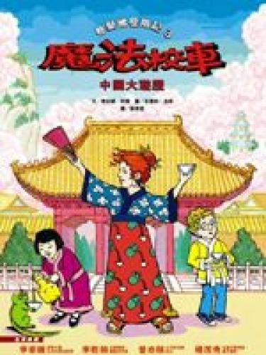 Magic School Bus - China traveled (hardcover) (Traditional Chinese Edition): Wen / QiaoAnNa KeEr Tu...