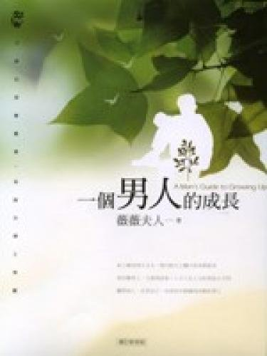 Growth of a man (Paperback) (Traditional Chinese Edition): n/a