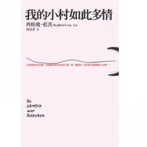 9789573261735: My little village so passionate (Paperback) (Traditional Chinese Edition)
