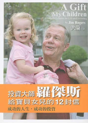 9789573263432: A Gift To My Children: A Father's Lessons For Life And Investing (Chinese Edition)