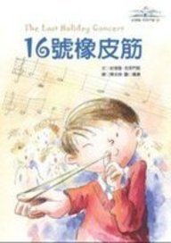 The Last Holiday Concert (Chinese Edition): Clements, Andrew