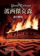 9789573265467: Percy Jackson & the Olympians (Chinese Edition)