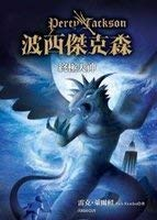 9789573265955: Percy Jackson and the Olympians: The Last Olympian (Percy Jackson & the Olympians) (Chinese Edition)