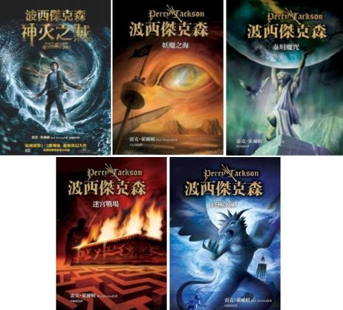9789573265962: Percy Jackson and the Olympians (5 Vols) (Chinese Edition)