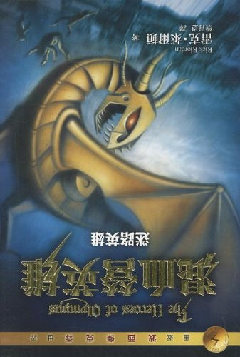 9789573268048: The Lost Hero (Heroes of Olympus, Book 1) (Chinese Edition)