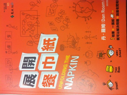 9789573270171: Unfolding the Napkin (Chinese Edition)