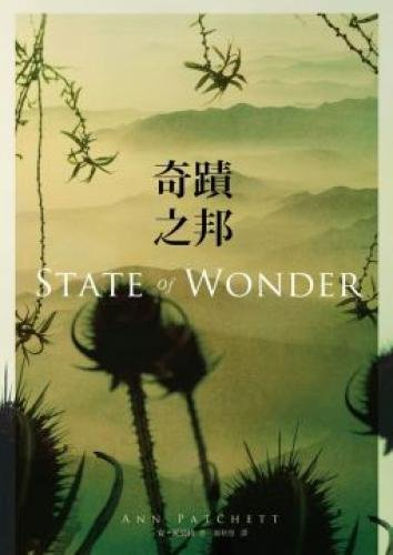 9789573271277: State of Wonder (Chinese Edition)