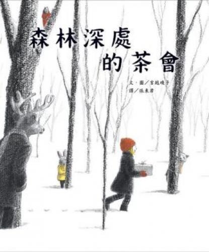 9789573271321: Mori No Oku No Ochaiak E (Chinese Edition)