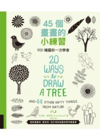 9789573271567: 20 Ways to Draw a Tree and 44 Other Nifty Things from Nature (Chinese Edition)