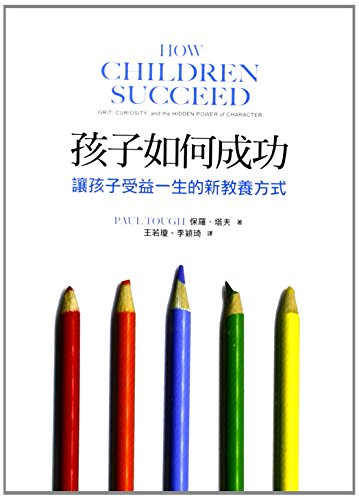 How Children Succeed: Grit, Curiosity, and the Hidden Power of Character (Chinese Edition): Tough, ...