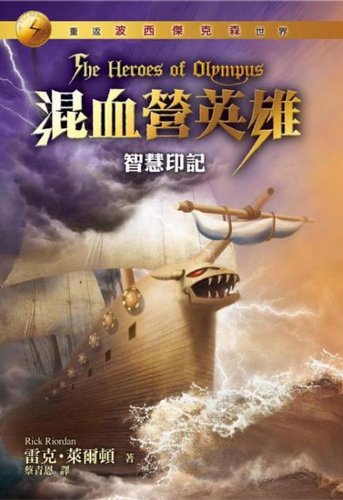 The Mark of Athena (Heroes of Olympus) (Chinese Edition): Riordan, Rick