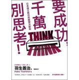 9789573273059: To succeed. do not think! : Japanese Chess teaches you instant decision surgery
