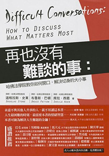 9789573274933: Difficult Conversations: How to Discuss What Matters Most (Chinese Edition)