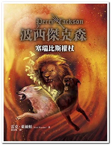 9789573274988: The Staff of Serapis (Chinese Edition)