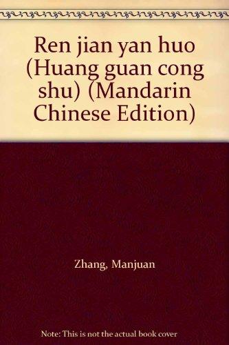 Ren jian yan huo (Huang guan cong: Manjuan Zhang