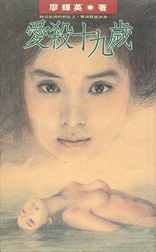 9789573312109: Ai sha shi jiu sui (in traditional Chinese, NOT in English)
