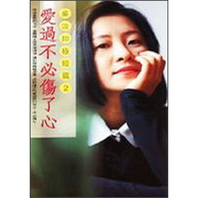 9789573312543 - WuDanRu: Love does not have to hurt the heart (Traditional Chinese Edition) - 書