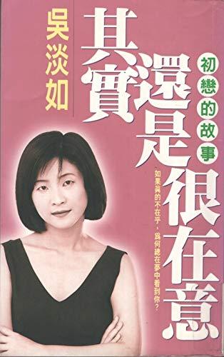 Ch'i Shih Hai Shih Hen Tsai I: Danru Wu