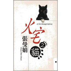 9789573314134 - ZhangManJuan: A house on fire, the cat (Traditional Chinese Edition) - 書
