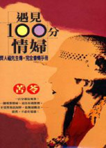 Met 100 points mistress (Traditional Chinese Edition): KuLing