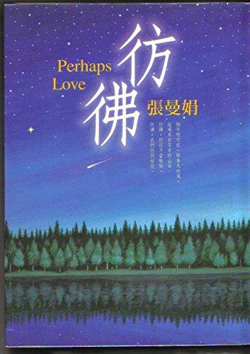 9789573316954 - Manjuan Zhang: Fang Fu (Perhaps Love) (Chinese Edition) - 書