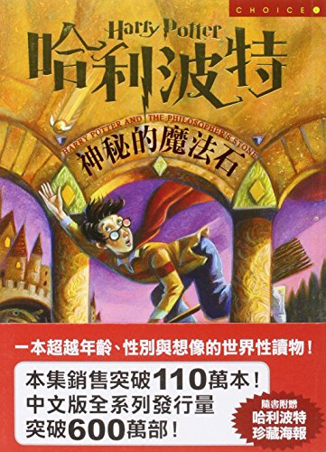 Harry Potter & The Philosophers Stone Chinese: J K Rawling