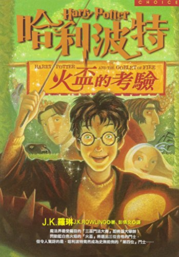 9789573318316: Ha li po te (4) - huo bei de kao yan ('Harry Potter and the Goblet of Fire' in Traditional Chinese Characters)