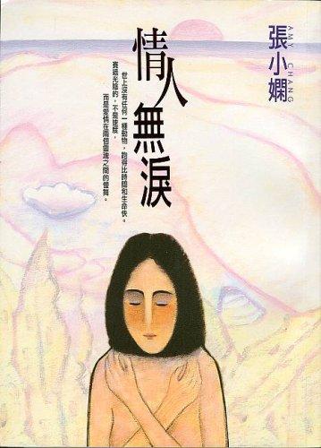 Qing ren wu lei (Chinese Edition): Xiaoxian Zhang, Amy