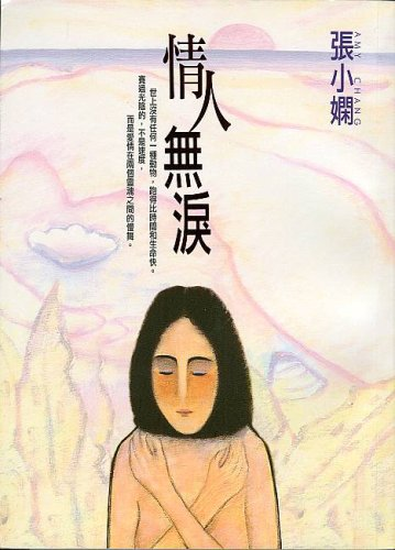 Qing ren wu lei (Chinese Edition): Xiaoxian Zhang, Amy Chang