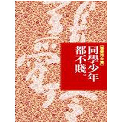 9789573320227: Tong Xue Shao Nian Dou Bu Jian -- In traditional Chinese