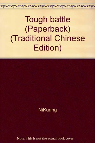 Tough battle (Paperback) (Traditional Chinese Edition): NiKuang