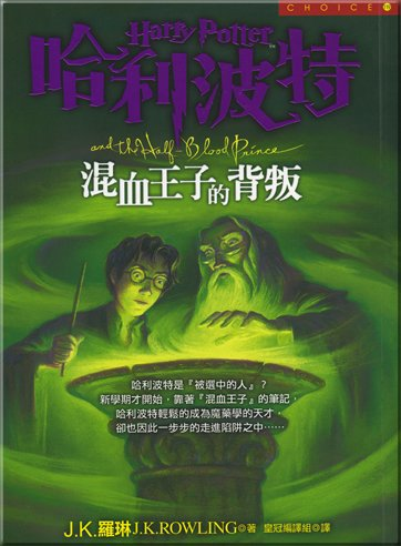 Harry Potter and the Half-Blood Prince (Chinese: Rowling, J. K.