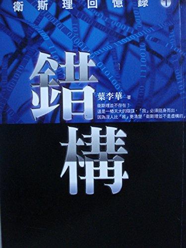 Hamartoma - Wesley memoirs 1(Chinese Edition): YE LI HUA