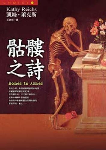 Skull Poem (Traditional Chinese Edition): KaiSi.LaiKeSi